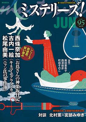 ミステリーズ! Vol.95 (東京創元社)