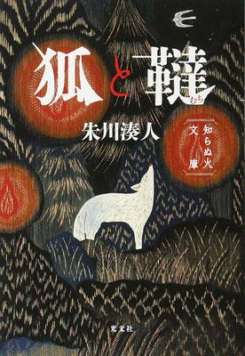 「狐と韃ー知らぬ火文庫」朱川湊人 (光文社)
