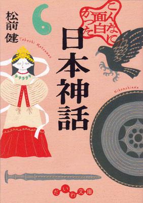 「こんなに面白かった日本神話」 松前 健 (だいわ文庫)