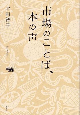 「市場のことば、本の声」宇田智子(晶文社)