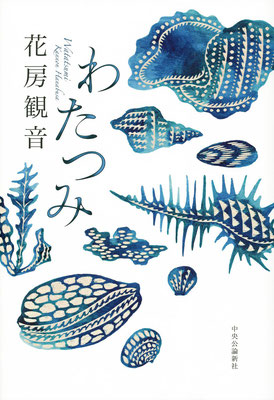 「わたつみ」花房観音(中央公論新社)/装画