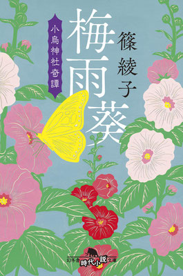 「梅雨葵 小鳥神社奇譚」 篠 綾子(幻冬舎時代小説文庫)