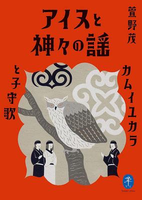 「アイヌと神々の謡 カムイユカラと子守唄」萱野茂(ヤマケイ文庫)