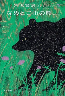 「宮沢賢治コレクション5 なめとこ山の熊: なめとこ山の熊―童話V」(筑摩書房)