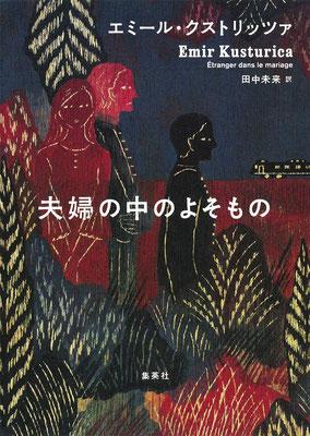 「夫婦の中のよそもの 」エミール・クストリッツァ / 田中 未来 訳(集英社)