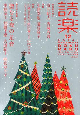読楽2014年12月号(徳間書店)