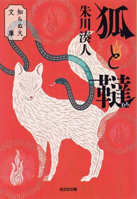 「狐と韃  知らぬ火文庫」朱川 湊人( 光文社文庫)