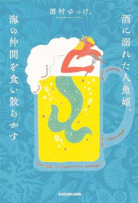 「酒に溺れた人魚姫、海の仲間を食い散らかす」酒村ゆっけ(KADOKAWA)