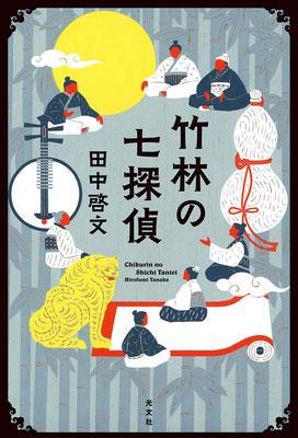 「竹林の七探偵」 田中啓文(光文社)
