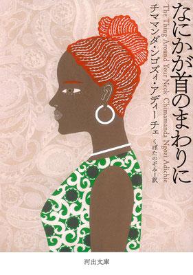 「なにかが首のまわりに」チママンダ・ンゴズィ・アディーチェ / くぼたのぞみ 訳(河出文庫)