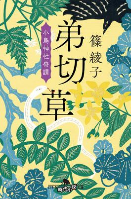 「弟切草 小烏神社奇譚」篠綾子(幻冬舎文庫)