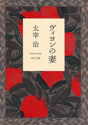 「ヴィヨンの妻」太宰治(角川文庫)