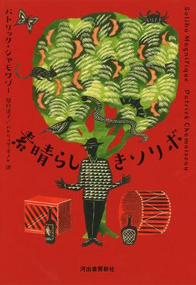 「素晴らしきソリボ」パトリック・シャモワゾー / 関口涼子 訳(河出書房新社)