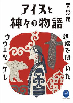 「アイヌと神々の物語 炉端で聞いたウウェペケレ」萱野茂(ヤマケイ文庫)