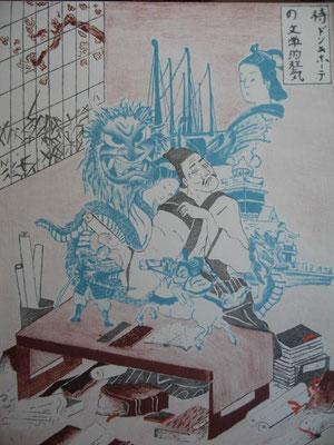 1.- La Locura Literaria De Don Quijote Samurai, Litografía, mancha 28 x 38 cm., soporte 28 x 38 cm.