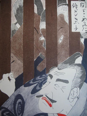 12.- Don Quijote Samurai Enjaulado, Litografía, mancha 28 x 38 cm., soporte 28 x 38 cm.