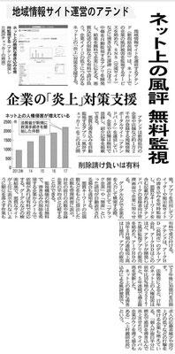 風評チェッカー掲載記事