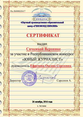 """Сертификат участника Республиканского конкурса """"Юный журналист-2016"""""""