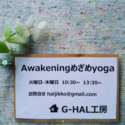 G-HAL(ハル)工房の目覚めヨガの写真、看板