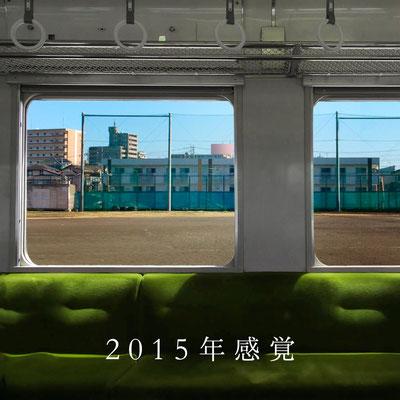 3ヶ月連続リリース配信シングル第二弾「2015年感覚」ジャケット
