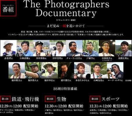 The Photographers Documentary