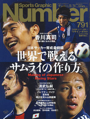 Sports Graphic Number 791 (Shinji Kagawa)