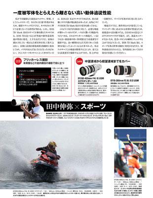 Digital Camera Magazine 201410