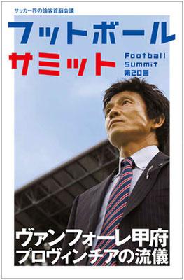 Football Summit 20