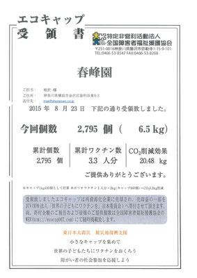 2015/08/23 送付実績2,795個