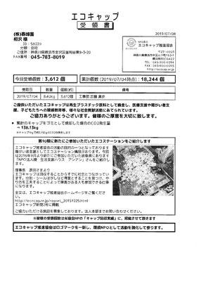 2019/07/08 送付実績3,612個