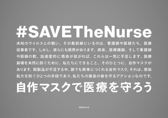 #SAVETheNurse
