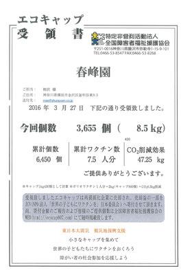 2016/03/27 送付実績3,655個