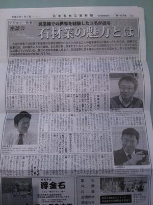 日本石材工業新聞2013年初特集記事