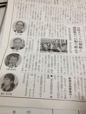 日本石材工業新聞 安心石2012年度総会記事