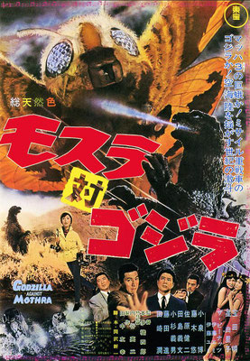 Mothra contre Godzilla (1964)