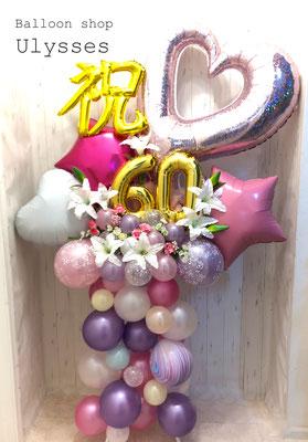 つくば市バルーンショップユリシス お祝い スタンド花 バルーンスタンド 還暦祝い 開店祝い 開院祝い 誕生日 周年祝い バルーンアート