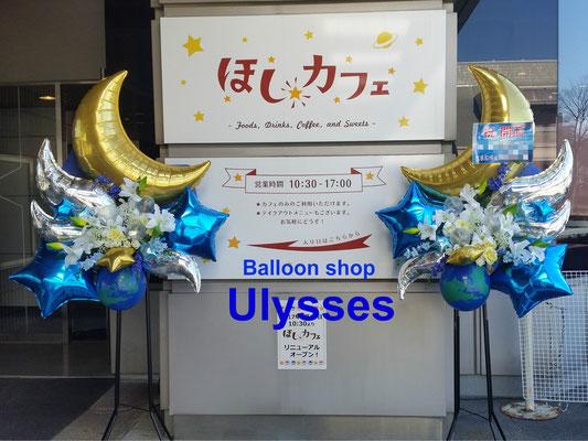 エキスポセンター バルーンスタンド バルーンアート つくば市バルーンショップ ユリシス バルーン専門店 開店祝い