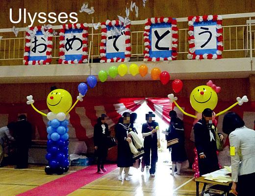 つくば市バルーンショップユリシス バルーンアート 小学校 卒業式 体育館で謝恩会 バルーン飾り 大きいゴム風船