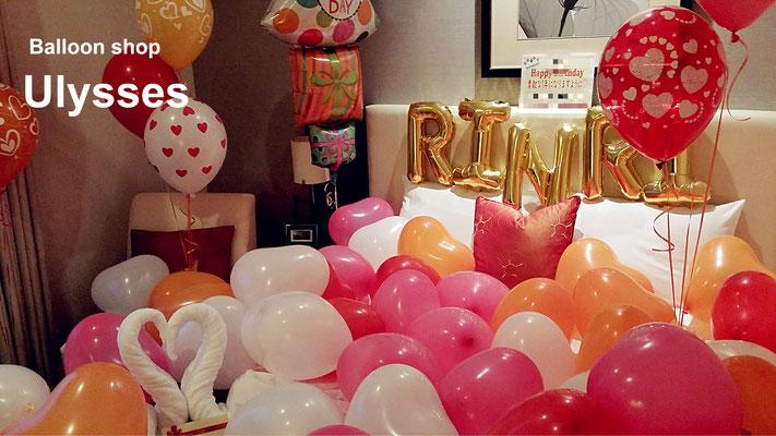 茨城県つくば市バルーンショップユリシス バルーンアート バースデーサプライズ ホテルのお部屋デコレーション プロポーズ 誕生日