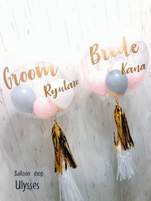 つくば市のバルーンショップユリシス ウェディング 名前入りバルーン クリアー風船 フリンジ タッセル バルーン電報 結婚式 披露宴