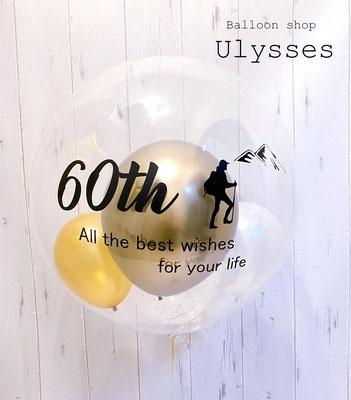 茨城県つくば市のバルーンショップユリシス 60歳 還暦祝い 誕生日 オリジナルバルーンギフト バルーンアート メッセージバルーン