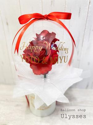 バルーンアート バルーンギフト おしゃれ 大人の女性 名前入り バルーンブーケ 花束バルーン つくば市 ユリシス 薔薇 ウェディング