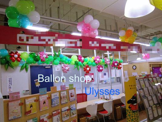 茨城県くば市 バルーンショップユリシス バルーンアート 店舗装飾 バルーン装飾 長期間 ショッピング