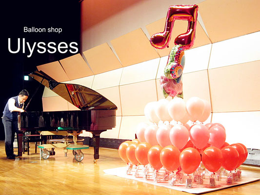 茨城県つくば市バルーンショップユリシス バルーンアート ピアノ発表会 会場バルーン ステージ装飾 ホール 演奏会 バルーン装飾