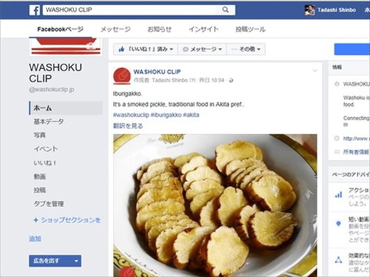 WASHOKU CLIP in Facebook