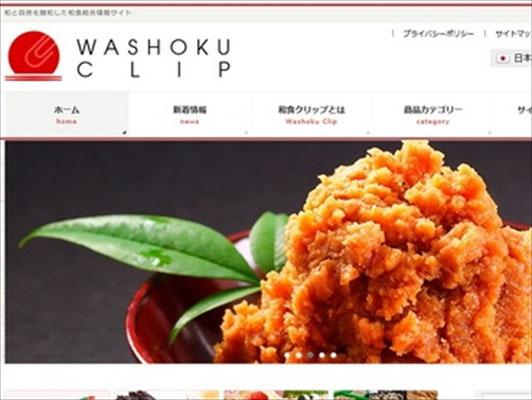 WASHOKU CLIP for Japanese01
