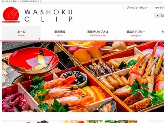 Washoku Clip