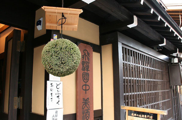 09-0035 飛騨高山の老舗酒蔵