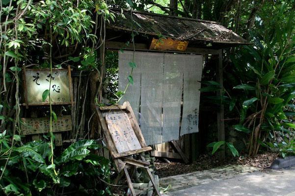 07-0022 本部町の味わい深い佇まいの沖縄そば屋さん