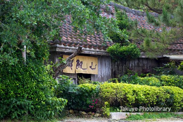 08-0038 沖縄の古民家 御殿山(うどぅんやま)ー沖縄そばの店
